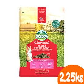 オックスボー エッセンシャル ヤングラビットフード2.25kg/主食 エサ えさ 餌 ペレット ご飯 うさぎ ウサギ OXBOW