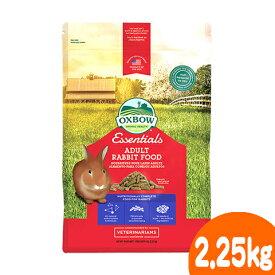 オックスボー エッセンシャル アダルトラビットフード2.25kg/主食 エサ えさ 餌 ペレット ご飯 うさぎ ウサギ OXBOW