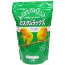 カスタムラックス 中型インコ・ボタンインコブレンド2.5L/小鳥 主食 餌 エサ えさ 種子 シード ミックス バードフード HH CUSTOMLUX