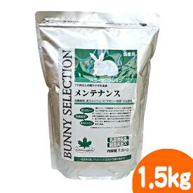 バニーセレクション メンテナンス1.5kg/ラビットフード エサ えさ 餌 ペレット 主食 うさぎ 低カロリー 乳酸菌 イースター