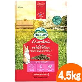 オックスボー エッセンシャル ヤングラビットフード4.5kg/主食 エサ えさ 餌 ペレット ご飯 うさぎ ウサギ OXBOW
