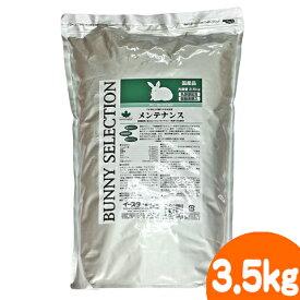 バニーセレクション メンテナンス3.5kg/ラビットフード エサ えさ 餌 ペレット 主食 うさぎ 低カロリー 乳酸菌 イースター