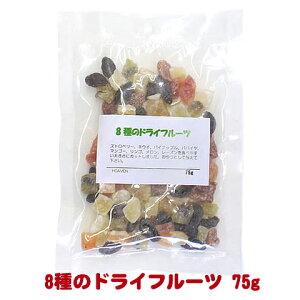 8種のドライフルーツ/フルーツミックス 果物 おやつ ハムスター モモンガ サル 鳥 ご褒美 ジャンガリアン