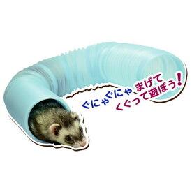 ジャバラトンネル 10/トンネル おもちゃ チューブ 遊び場 小動物 フェレット サンコー WILD SANKO 三晃商会
