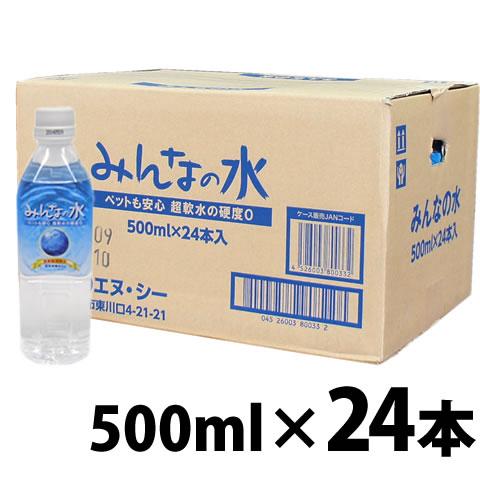 みんなの水 500ml 1ケース(24本)