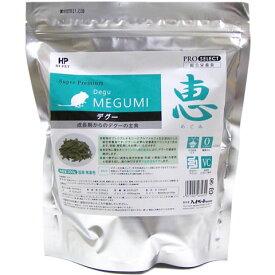 スーパープレミアム デグー恵/デグーフード エサ えさ 餌 ペレット 主食 ごはん ビタミンC 低カロリー Super Premiumu Degu MEGUMI 総合栄養食 ハイペット HI-PET