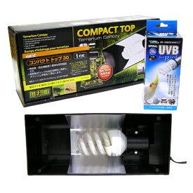 「コンパクトトップ30」・「スパイラルUVB 26W」のセット/照明器具 日光浴 紫外線 UVB テラリウム 鳥 さる GEX EXOTERRA