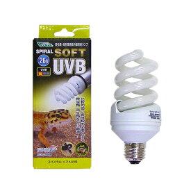スパイラルソフトUVB 26W/紫外線照射ランプ 日光浴 ビタミンD3 爬虫類 両生類 SPIRAL SOFT ビバリア Vivaria
