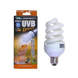 スパイラルUVB デザート 26W/紫外線照射ランプ 日光浴 ビタミンD3 爬虫類 両生類 SPIRAL Desert ビバリア Vivaria