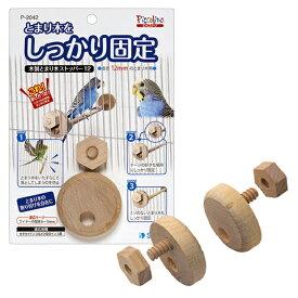 木製とまり木ストッパー12(直径12mmのとまり木用)/ケージ ゲージ とまり木 固定 木製 小鳥 インコ スドー SUDO