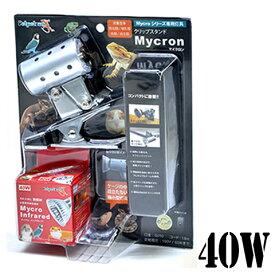 クリップスタンド マイクロン・マイクロインフラレッド40W 灯具&ランプセット/Mycro Infrared Mycron 保温 赤外線 ホットスポット トカゲ カメ インコ