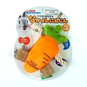 ウサギのおもちゃ なかよしにんじん/おもちゃ ストレス解消 ニンジン 小動物 うさぎ miniAniman ドギーマンハヤシ