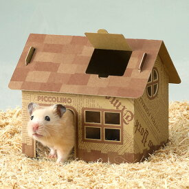 いたずらハムスターのクラフトハウス L/お家 寝床 隠れ家 紙製 ゴールデン スドー SUDO Piccolino