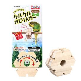 クルクルかじりんガー/おもちゃ かじり木 天然素材 ストレス解消 小鳥 セキセイインコ ピッコリーノ スドー SUDO