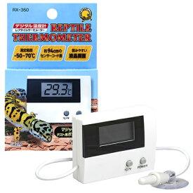 レプタイルサーモメーター/温度計 デジタル センサー付き 爬虫類 両生類 カメ スドー SUDO
