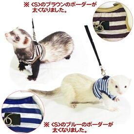 レインボー ferret ランランハーネス ボーダー/フェレット お散歩 リード ストライプ 胴輪 Rainbow