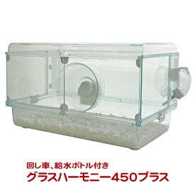 ハビんぐ グラスハーモニー450プラス/ハムスターケージ 飼育ケース ジャンガリアンハムスター ゴールデン GEX