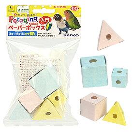 フォージング入門 ペーパーボックス/おもちゃ 紙製 小鳥 インコ サンコー SANKO 三晃商会
