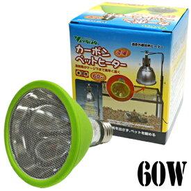 遠赤外線放熱ヒーター カーボンペットヒーター60W/小動物 保温 暖房 寒さ対策 防寒 ビバリア Vivaria