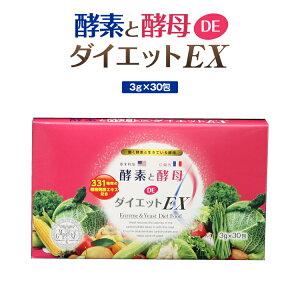 【送料無料】酵素と酵母DEダイエットEX【3g×30包1箱】【あす楽対応】(酵素/酵母/こうそ/粉末/ダイエット/サプリ/サプリメント)