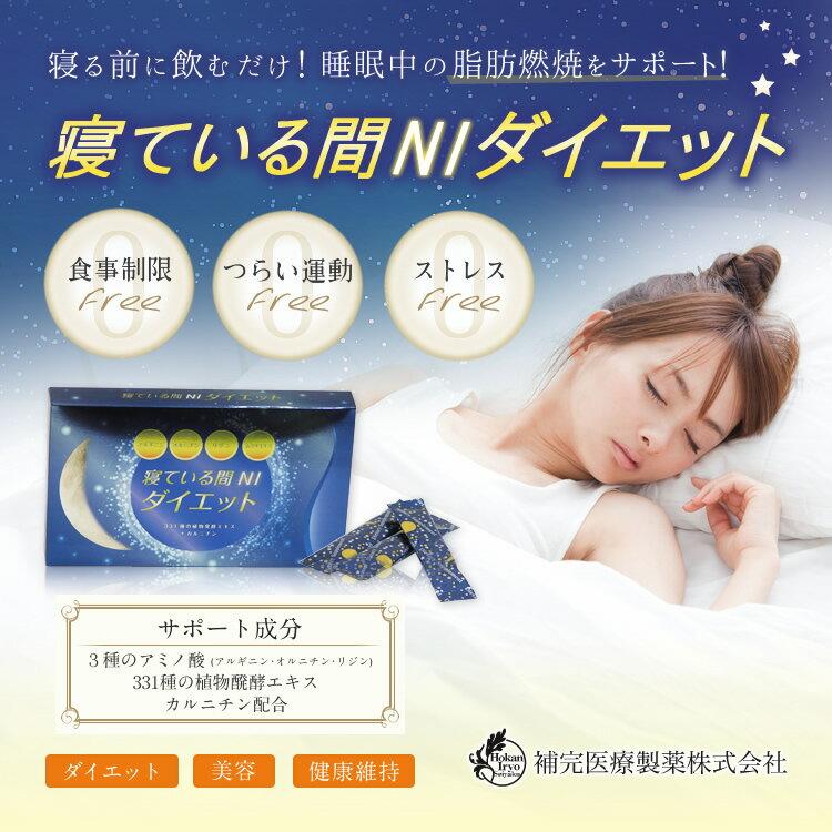 ダイエットサプリ 寝ている間NIダイエット【2g×30包 1箱入り】送料無料 脂肪燃焼 痩せる サプリメント 簡単 スリム ダイエット 睡眠 飲むだけ