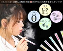 オープンsale!日本製 電子タバコ ニコチン0 タール0 【kaoruca カオルカ】 ビタミン水蒸気電子スティック ビタミン …