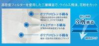 花粉ウイルスPM2.5高密度フィルダーマスク使い捨て