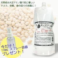 アミノエリア-neo詰替除菌・抗菌剤