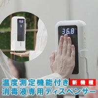非接触型温度測定機能付き消毒液専用ディスペンサー