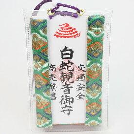 白蛇観音御守(緑)