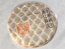【送料無料】本物ヘビの抜け皮 《Good Luck Pocket Token》 昔ながらの縁起物 Snake's fallout leather 《ポケットに入れる金運の御守》※メール便発送のため宅急便商品と同梱の場合は店舗にて送料540円をご注文後に追加させていただきます