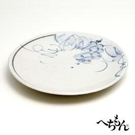 【送料無料】【信楽焼】へちもん 葡萄絵付 30cm皿