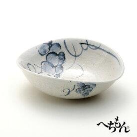 【信楽焼】へちもん 葡萄絵付 たわみ小鉢