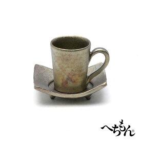 【送料無料】【信楽焼】へちもん 銀結晶 デミタスカップ