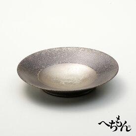 【信楽焼】へちもん 銀結晶 リム皿
