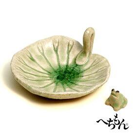 【信楽焼】へちもん ハスの葉 香皿 (カエル香立付)