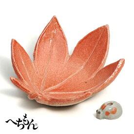 【信楽焼】へちもん モミジ 香皿 (テントウムシ香立付)