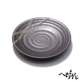 【信楽焼】へちもん 黒がすり 小皿