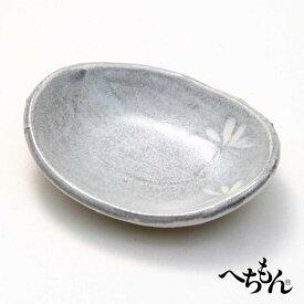 【信楽焼】へちもん 皐月 楕円豆皿