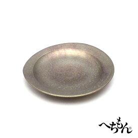 【信楽焼】へちもん 銀結晶 取皿