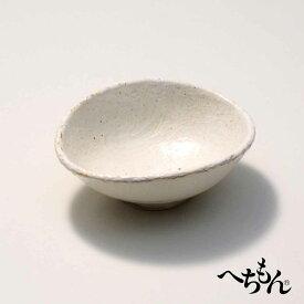 【信楽焼】へちもん 石目粉引 たわみ小鉢