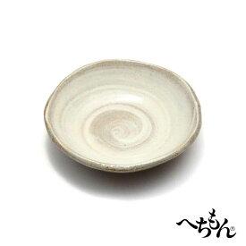 【信楽焼】へちもん 白釉焼〆 銘々皿
