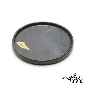 【信楽焼】へちもん 黒釉 丸皿