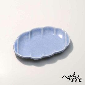 【信楽焼】へちもん 青玉 モクモクプレート (S)