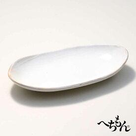【信楽焼】へちもん 粉引窯変 楕円高台皿