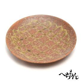 【信楽焼】へちもん いらぼカゴメ 23cm皿