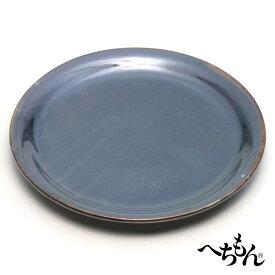 【信楽焼】へちもん 青萩 30cm皿