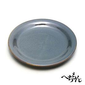 【信楽焼】へちもん 青萩 20cm皿