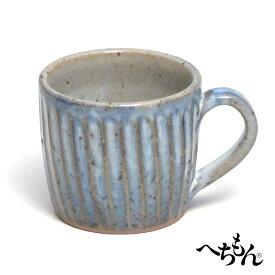 【信楽焼】へちもん 青萩樽型 マグカップ