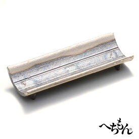 【信楽焼】へちもん 銀彩 割竹皿(長)
